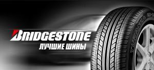 Рекорд Bridgestone - 150 миллионов шин